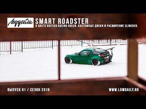 Smart Roadster в цвете British Racing Green. Кастомные диски и расширение Clinched.
