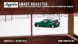 1.18 | Smart Roadster в цвете British Racing Green. Кастомные диски и расширение Clinched.