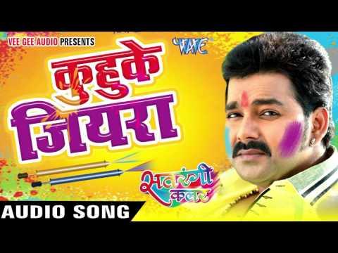 कुहुके जियरा फागुन फिगा लागे || Satrangi Colour || Pawan Singh || Bhojpuri Sad Holi Songs 2016 new