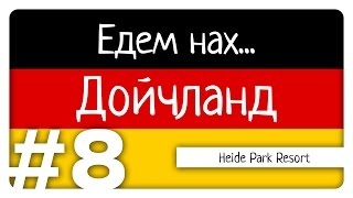Едем нах... Дойчланд - Heide Park Resort