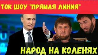 Народ на коленях с иконой в руках. Ток шоу Прямая линия. Кадыров. Лорд. Шестун.