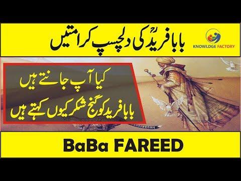 Baba Fareed Ganj Shakar History and Miracles Urdu/Hindi