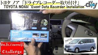 トヨタ ノア 「ドライブレコーダー取付」 /TOYOTA NOAH