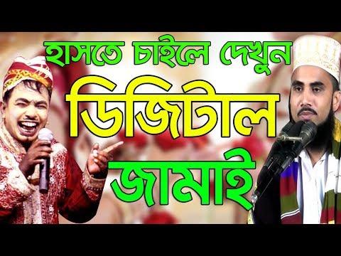 হাসতে চাইলে দেখুন ডিজিটাল জামাই Golam Rabbani Waz Bangla Waz 2018 Fani Waz Islamic Waz Bogra