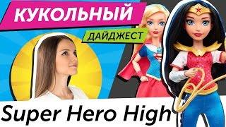 Кукольный Дайджест #5: DC Super Girls новые куклы Mattel, а также новинки Monster High, EAH, Barbie