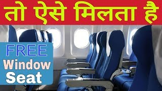 How to Get a Window side Seat Easily in air Plane ✈ | Web Check-in | Online Boarding Pass | Indigo
