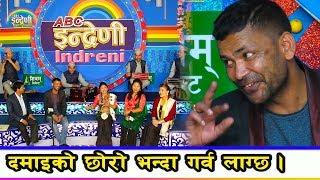जात ढाट्नेलाइ झटारो हो, दमाइको छोरो - राजु परियार / साथमा खतरा दोहोरी (Live Program By Raju Pariyar)