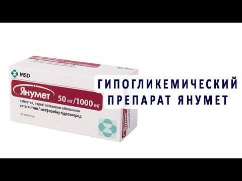 Противодиабетический препарат Янумет