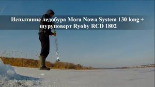 Mora Nova System long 130 + шуруповерт Ryobi RCD 1802.(Испытание ледобура Mora Nova System long 130 мм. с шуруповертом Ryobi RCD 1802 18V. Лёд 15 - 17 см. рыхлый., 2016-02-07T16:08:18.000Z)