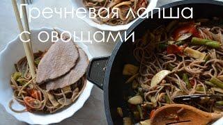 Гречневая лапша с овощами и пряным соусом / ВКУСНО / БЫСТРО/ПОЛЕЗНО