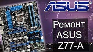 Жөндеу ASUS Z77-A. ұнайды жұмыс істейді, ал сияқты...