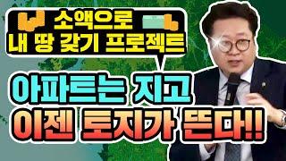 [소액으로 내 땅 갖기 프로젝트] 아파트는 지고 이젠 토지투자가 뜬다!!