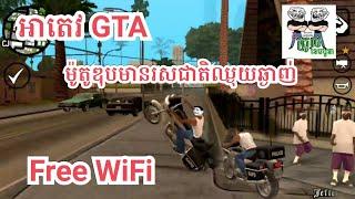 អាតេវ GTA ម៉ូតូឌុបមានរសជាតិឈ្ងុយឆ្ងាញ់  Free WiFi funny video By The Troll Cambodia