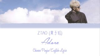 Download Video Ztao (黄子韬) - Adore (Chinese/Pinyin/English Lyrics) MP3 3GP MP4
