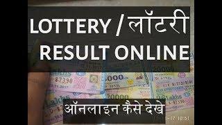 Dear lottery result online kaise dekhe || tez patta lottery result