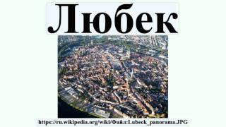 Любек(Любек Лю́бек — город на севере Германии .Порт на Балтийском море вблизи устья реки Траве.В истории известен..., 2016-07-18T20:34:21.000Z)