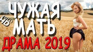 """ЖАЛОСТЛИВАЯ МЕЛОДРАМА """"ЧУЖАЯ МАТЬ"""" КИНО 2019"""
