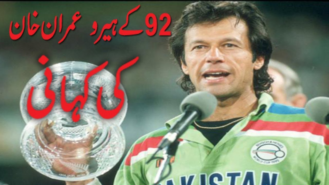 The Great Cricketer Imran Khan Full Biography