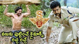 యముడు 3 Movie Scenes - Surya Catches Anoop - Climax Fight Scene - 2017 Telugu Movie Scenes