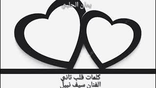 كلمات اغنية قلب ثاني للفنان سيف نبيل كاملة 2019