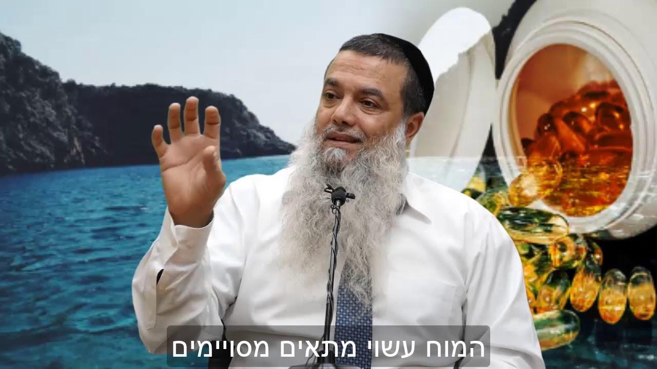 הרב יגאל כהן - אומגה 3 HD {כתוביות} - מדהים!