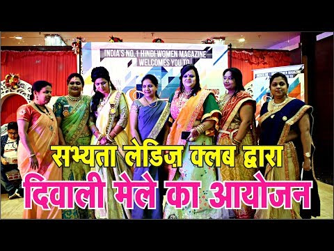 #health #wealth #Education #beauty सभ्यता लेडिज़ क्लब द्वारा दिवाली मेले का आयोजन