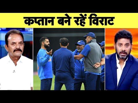 Download Aaj Tak Show: Madan Lal ने कहा Virat को T20 World Cup तक कप्तान बने रहना चाहिए | Vikrant Gupta