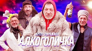 Пародия на клип Артур Пирожков - Алкоголичка - пьяные танцы