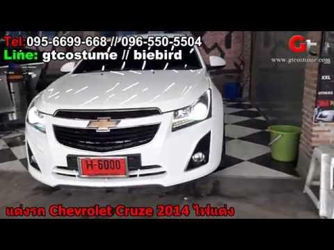 แต่งรถ Chevrolet Cruze ไฟหน้าแต่ง Audi V2 Tel. 095-669966-8 // 096-550-5504