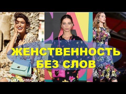 ЦВЕТОЧНЫЕ ПЛАТЬЯ 2019 💕Весна Лето 💕 ЦВЕТОЧНЫЕ ЮБКИ 💕 DRESSES 2019 PRINT FLOWERS