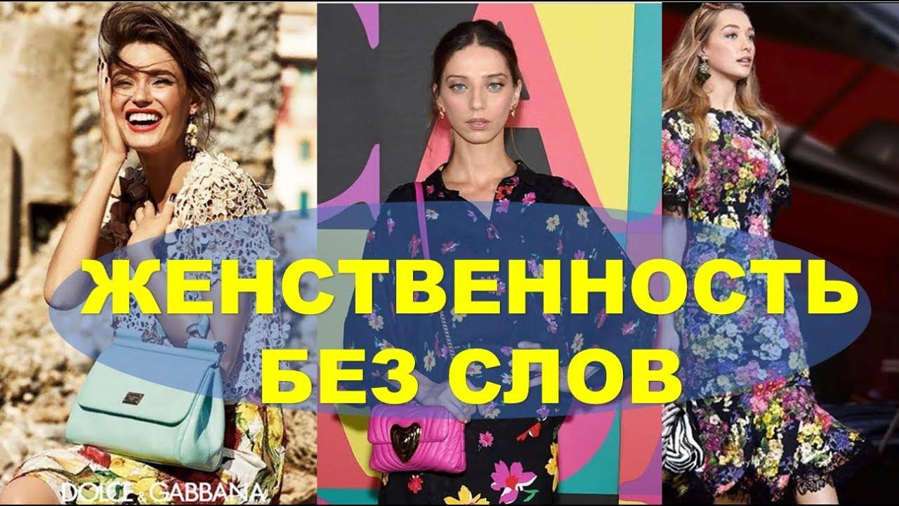 ЦВЕТОЧНЫЕ ПЛАТЬЯ 2019 Весна Лето ЦВЕТОЧНЫЕ ЮБКИ | модные стили девушек