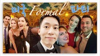 [미국일상 VLOG] 미국 MBA Formal 파티!!!