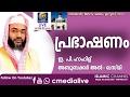 Bayar Jaram Maqam Uroos | Day 9 | E P Aboobacker Al Qasimi Usthad | Latest Islamic In Malayalam video