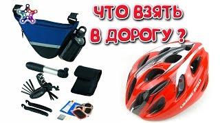 Самое необходимое велосипедисту в дороге, The most important thing a cyclist, importante un ciclista