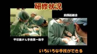 稲沢市民病院 研修医募集