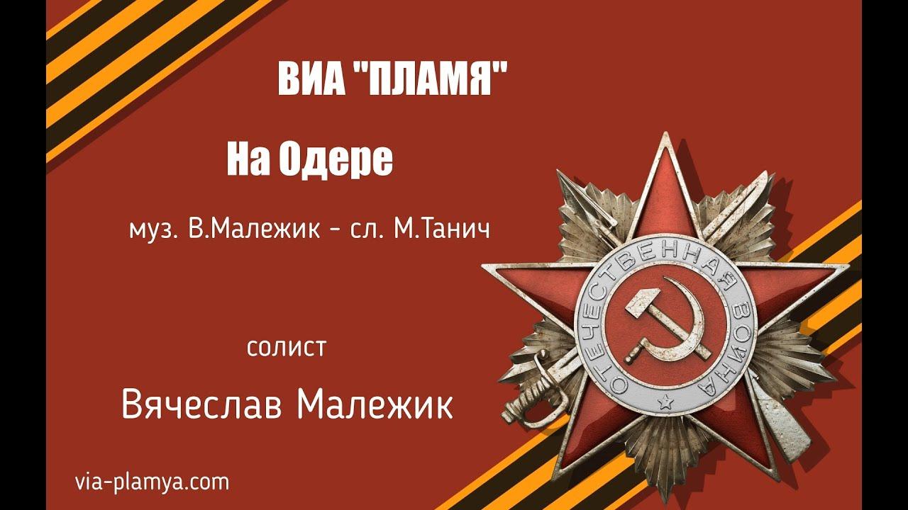 """ВИА """"ПЛАМЯ"""" - На Одере"""