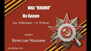 """ВИА """"ПЛАМЯ"""" - На Одере (2020)"""