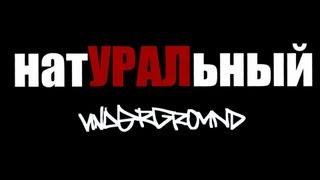 """Приглашение в г.Реж на """"НатУРАЛьный Underground"""" 21.09.13."""