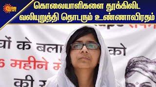 கொலையாளிகளை தூக்கிலிட வலியுறுத்தி தொடரும் உண்ணாவிரதம் | National News | Tamil News | Sun News