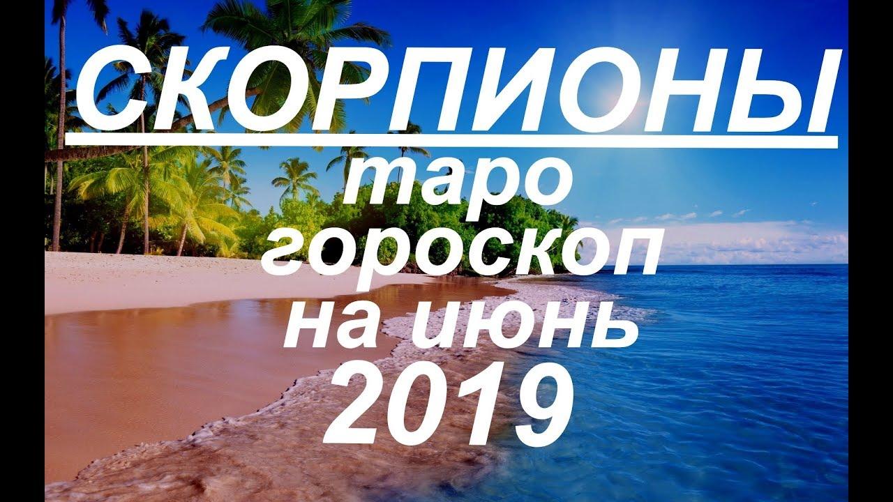 Скорпионы.Таро гороскоп на июнь 2019 на все сферы жизни.