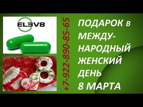 Bepic Elev8 Акция Скидка Подарок на 8 Марта Aceller8 GR8KIDS Новый Продукт Оренбург