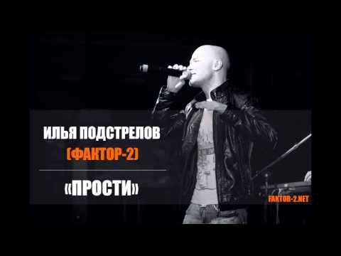 Илья Подстрелов (Фактор-2 -