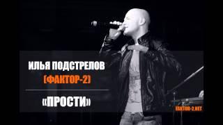Илья Подстрелов (Фактор-2) - Прости (2015)