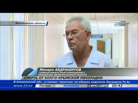 Крымская геморрагическая лихорадка