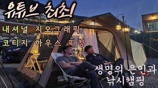 [ep.7⛺]유튜브최초! 내셔널 지오그래픽 코티지 하우…