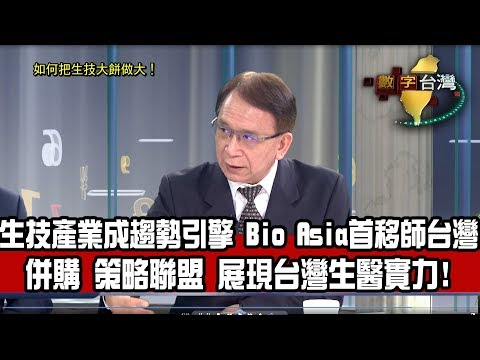 數字台灣HD266 如何把生技大餅做大! 謝金河 李鍾熙 林榮錦