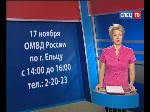Начальник Инспекции УМВД России по Липецкой области Лариса Коростелёва проведёт приём