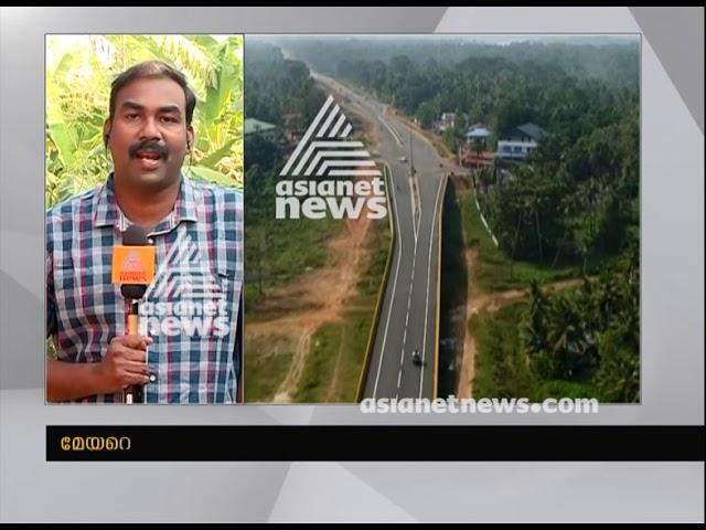 Kollam Bypass : Narendra Modi will inaugurate Kollam bypass today