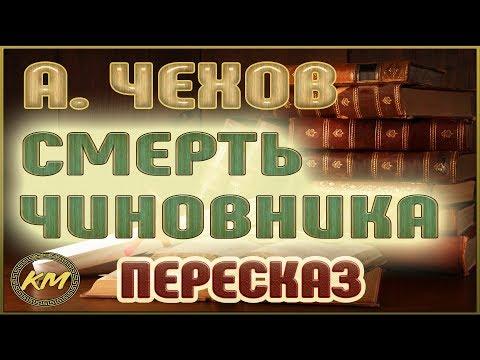 СМЕРТЬ чиновника. Антон Чехов