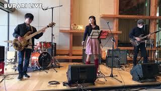 2017年12月10日に飯山市文化交流館なちゅらで開催された「Burari Live L...